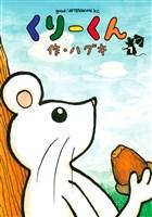 『くりーくん(1)』の電子書籍