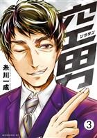 空男(3)