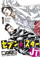 『セブン☆スターJT(1)』の電子書籍