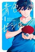 【期間限定 試し読み増量版】青色ピンポン(1)