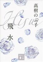 『飛水』の電子書籍