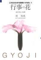 これならわかる池坊いけばな[4]行事の花