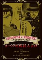 『金田一少年の事件簿と犯人たちの事件簿 一つにまとめちゃいました。オペラ座館殺人事件』の電子書籍