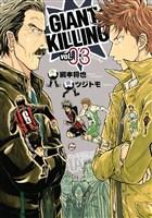 GIANT KILLING(3)