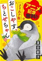 アニメ化記念無料版! よりぬき「おこしやす、ちとせちゃん」