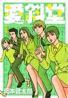 『愛斜堂<完全版>』の電子書籍