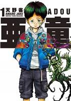 『亜童(1)』の電子書籍