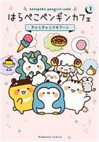 『はらぺこペンギンカフェ(1)』の電子書籍