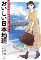 『おいしい日本地理~まんがでわかる中学地理&ご当地グルメ~』の電子書籍