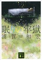 『眠りの牢獄』の電子書籍