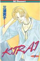 『KIRAI(1)』の電子書籍