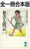 『新書太閤記全一冊合本版』の電子書籍