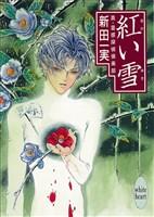 紅い雪 真・霊感探偵倶楽部(9)