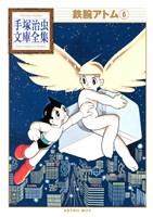 鉄腕アトム 手塚治虫文庫全集(6)