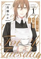 『第二第四火曜日の恋(1)』の電子書籍