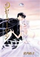 美少女戦士セーラームーン 完全版(9)