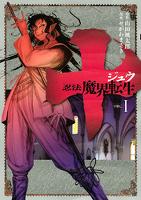 『十 ~忍法魔界転生~(1)』の電子書籍