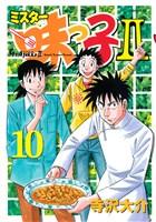 ミスター味っ子II(10)