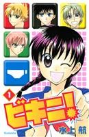 『ビキニ!(1)』の電子書籍