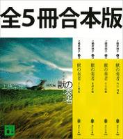 『獣の奏者 全5冊合本版』の電子書籍