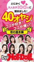 バイホットドッグプレス 大人女子100人に聞きました!恋の基本編 2014年 7/18号