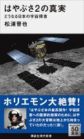 『はやぶさ2の真実 どうなる日本の宇宙探査』の電子書籍
