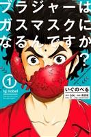 『いぐのべる ブラジャーはガスマスクになるんですか?(1)』の電子書籍