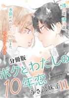 ボクとわたしの10年恋 分冊版(11)
