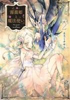 霧籠姫と魔法使い(2)