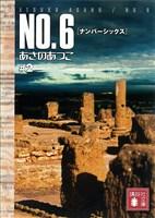 NO.6〔ナンバーシックス〕 #2