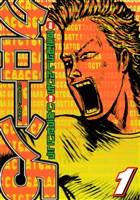 『「クローン5」(1)』の電子書籍