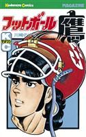 フットボール鷹(4)
