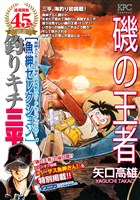 『釣りキチ三平 魚紳セレクション 磯の王者』の電子書籍