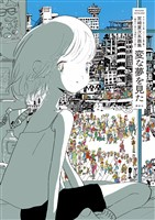 『宮崎夏次系画集  変な夢を見た』の電子書籍