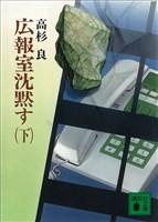 『広報室沈黙す(下)』の電子書籍
