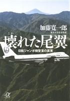 壊れた尾翼 日航ジャンボ機墜落の真実