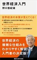 『世界経済入門』の電子書籍