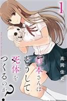 『倉本さんはどうして死体をつくるのか?(1)』の電子書籍