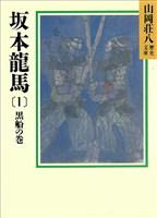 『坂本龍馬(1) 黒船の巻』の電子書籍