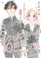 ボクとわたしの10年恋 分冊版(13)