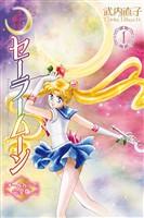 『美少女戦士セーラームーン オールカラー完全版(1)』の電子書籍