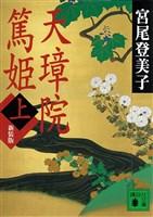 『天璋院篤姫(上)』の電子書籍