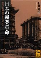 日本の産業革命――日清・日露戦争から考える
