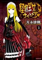 『怪物王女ナイトメア(1)』の電子書籍