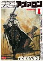 天牢のアヴァロン(1)