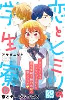 恋とヒミツの学生寮 プチデザ(15)