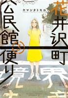 花井沢町公民館便り(3)