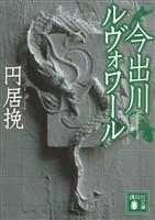 『今出川ルヴォワール』の電子書籍