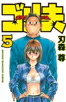 霊長類最強伝説 ゴリ夫(5)
