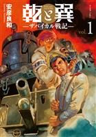 『乾と巽―ザバイカル戦記―(1)』の電子書籍